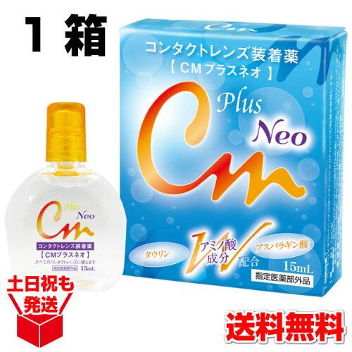 【送料無料】CMプラスエイコー1箱(15ml)