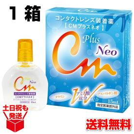 CMプラスネオ neo エイコー 1箱(15ml) ラッキーシール付き