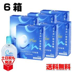 【送料無料】CMプラス (15ml) 6箱 コンタクトレンズ装着薬 コンタクトレンズ装着液 装着薬 装着液