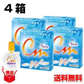 【送料無料】CMプラス ネオ neo (15ml) 4箱 コンタクトレンズ装着薬 コンタクトレンズ装着液 装着薬 装着液