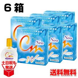 【送料無料】CMプラスネオ neo (15ml) 6箱 コンタクトレンズ装着薬 コンタクトレンズ装着液 装着薬 装着液