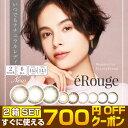 【送料無料】エルージュ eRouge 2箱セット (1箱6枚入) 使用期限4年以上 ラッキーシール付き