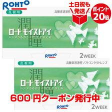 ロートモイストアイ【乱視用】2week6枚入×2箱(トーリック)モイストアイ乱視