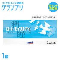 【送料無料】ロートモイストアイ2week(1箱6枚入)/ロートコンタクトレンズ