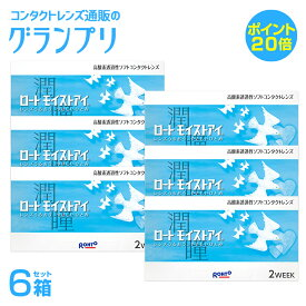 ロート モイストアイ コンタクトレンズ 2week 1箱6枚入×6箱セット 高酸素透過性ソフトコンタクトレンズ