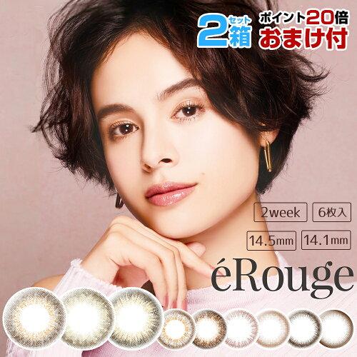 エルージュeRouge2箱セット(1箱6枚入)送料無料ポイント10倍カラコン度ありカラーコンタクト2ウィーク2weekブラウンヘーゼルアイセイコンタクトレンズ美瞳