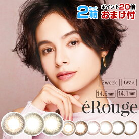 エルージュ eRouge 2箱セット (1箱6枚入) 使用期限4年前後 ティアーレ(装着液)付き 【P20】