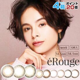 エルージュ eRouge 4箱セット (1箱6枚入) 使用期限4年以上 ラッキーシール付き【P20】