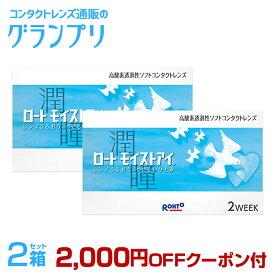 ロート モイストアイ 1箱6枚入 2箱セット 2000円クーポン付