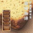 【お中元 お歳暮 内祝い 結婚 ギフト 焼き菓子ギフト スイーツ】 コーヒーのパウンドケーキ 5個入り 【楽ギフ_包装】 …