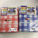 赤玉/ふとん袋(ラティス/チェック/オレフィン系樹脂/ベルト付き)約100×65×60cm シングル掛けふとん・敷きふとんが3〜4枚入ります。…