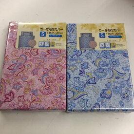【あす楽】ガーゼ毛布カバー(アレンジフラワー)シングルサイズ145×205cm