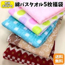 【あす楽】\人気/ バスタオル5枚入り福袋 薄手で乾きが早い 綿のバスタオル/色柄おまかせ タオル福袋 タオル買い替え セット 安い