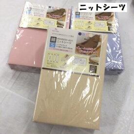 メリーナイトのびのびぴったり 綿混ニットパイルシーツ(タテヨコに伸びるストレッチ素材) シングル80×185×30cm ベッドマットレス・敷きふとん兼用