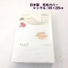 日本製 ガーゼ毛布カバー(ホワイト/両面120本ガーゼ使用)シングル145×205cm 綿100% 国産