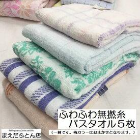 【あす楽】ふわふわ 無撚糸(綿100%)バスタオル 5枚 福袋 約60×120cm タオル福袋 新生活 タオルセット