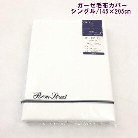 【あす楽】日本製 ガーゼ毛布カバー(ホワイト/120本ガーゼ)」シングル145×205cm 綿100%