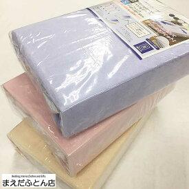 メリーナイトのびのびぴったり 綿パイルシーツ(タテヨコに伸びるストレッチ素材) シングル80×185×30cm ベッドマットレス・敷きふとん兼用