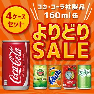 【送料無料】【選り取り】160mlミニ缶 120本(30本×4ケース) コカ・コーラ社製品 よりどり組み合わせ コカ・コーラ ファンタ ジンジャエールなど 炭酸 ジュース お手頃サイズ飲料