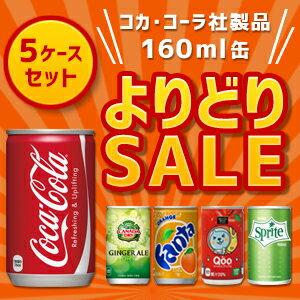 【送料無料】【選り取り】160mlミニ缶 150本(30本×5ケース) コカ・コーラ社製品 よりどり組み合わせ コカ・コーラ ファンタ ジンジャエールなど 炭酸 ジュース お手頃サイズ飲料