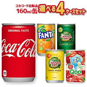 160mlミニ缶 120本(30本×4ケース) コカ・コーラ社製品 よりどり組み合わせ ファンタ ジンジャエールなどジュース お手頃サイズ飲料