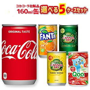 160mlミニ缶 150本(30本×5ケース) コカ・コーラ社製品 よりどり組み合わせ ファンタ など ジュース お手頃サイズ飲料