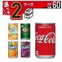 160mlミニ缶 60本(30本×2ケース) コカ・コーラ社製品 よりどり組み合わせ コカ・コーラ ファンタ ジンジャエール…