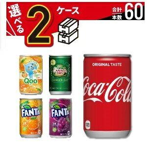 160mlミニ缶 60本(30本×2ケース) コカ・コーラ社製品 よりどり組み合わせ コカ・コーラ ファンタ ジンジャエール など ジュース お手頃サイズ飲料