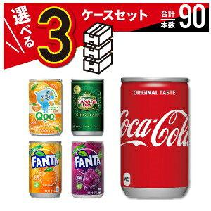 160mlミニ缶 90本(30本×3ケース) コカ・コーラ社 ドリンク よりどり組み合わせ コカコーラ ファンタ ジンジャエール qooなど ジュース お手頃サイズ飲料