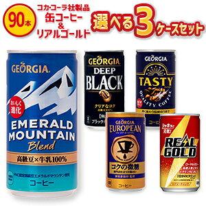 ミニ缶コーヒー 90本 よりどり組み合わせ ジョージア ジュース コーラ お手頃サイズ飲料