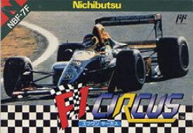 【中古】【箱説あり】F1 サーカス (ファミコン)