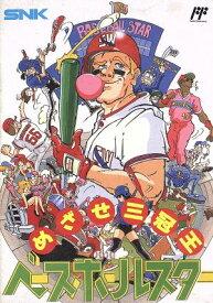 【中古】【箱説あり】ベースボールスター (ファミコン)