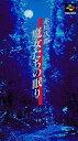 【中古】【箱説あり】赤川次郎「魔女たちの眠り」 (スーパーファミコン)スーファミ