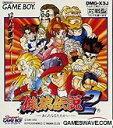 【中古】【箱説あり】熱闘 餓狼伝説2(ゲームボーイ)