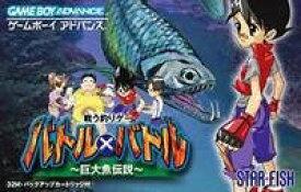 【中古】【箱説あり】バトル×バトル 〜巨大魚伝説〜(ゲームボーイアドバンス)