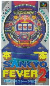 【中古】【箱説あり】本家SANKYO FEVER実機2 (スーパーファミコン)スーファミ
