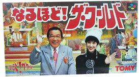【中古】【箱説あり】なるほど!ザ・ワールド (スーパーファミコン)スーファミ