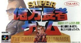 【中古】【箱説あり】スーパー億万長者ゲーム (スーパーファミコン)スーファミ