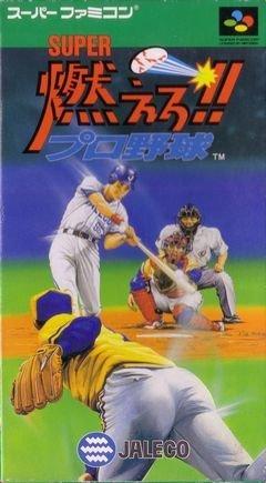 【中古】【箱説あり】スーパー燃えろプロ野球 (スーパーファミコン)スーファミ