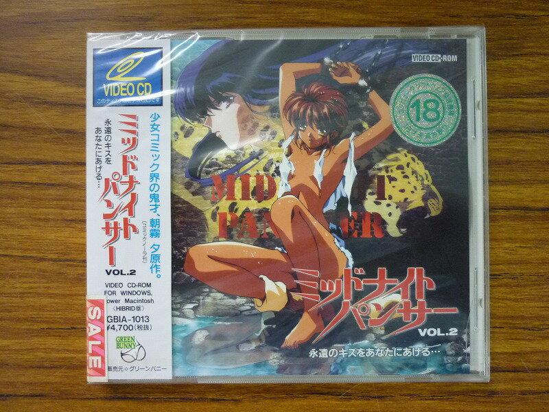 【新品】グリーンバニー ミッドナイトパンサー Vol.2