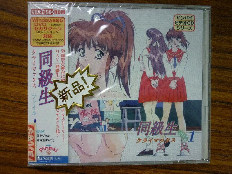 【新品】同級生 クライマックス ファイル 1