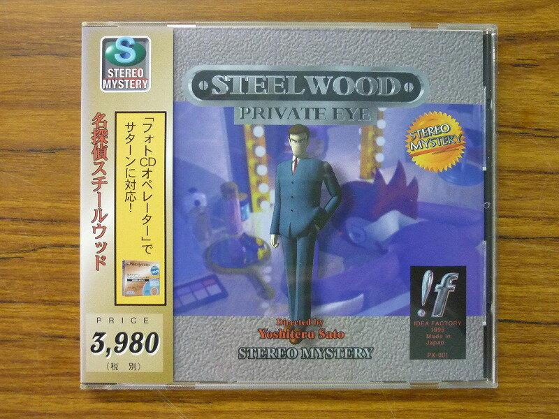 【中古】イデアファクトリー 名探偵スチールウッド