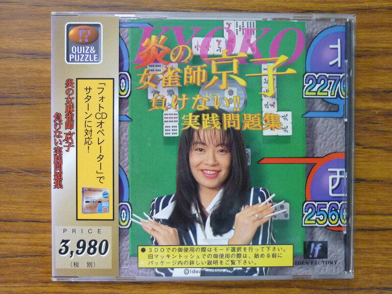 【中古】イデアファクトリー 炎の女雀士京子負けない実践問題集