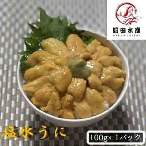 【北海道直送】北海道産 塩水うに 100g ムラサキウニ 冷蔵品 紫うに 海水うに うに 海鮮 うに丼