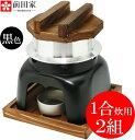 釜飯 ご自宅料亭セット 日本製 匠の技シリーズ 釜めし かまど 黒色 セット プレミアム 1合 炊き (2組) 釜飯の作り…