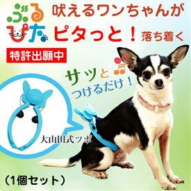 \ぶるぴた 1個/吠える犬、走りまわる犬がピタリ!と落ち着く トリマーの必需品 (使い方・大山田式 犬のしつけDVD付) 日本製 [商品の色は随時変更されます] 犬用 ペット ペット用品 しつけ 無駄吠え 小型犬