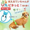 \ぶるぴた/吠える犬、走りまわる犬がピタリ!と落ち着く トリマーの必需品 日本製 [商品の色は随時変更されます] …