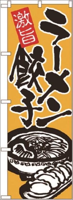 のぼり 旗 店舗 飲食店 レストラン 販促用品 激旨 ラーメン らーめん 餃子 ぎょうざ 日本製