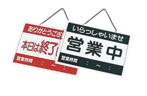 店舗備品 店頭サイン 営業中札 表:営業中 / 裏:終了 業務用 国産 日本製