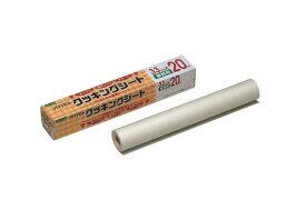 パン 製菓 お菓子 ケーキ 作りに オカモト クッキングシート (33cm×30m) プロ仕様 業務用 可 国産 日本製